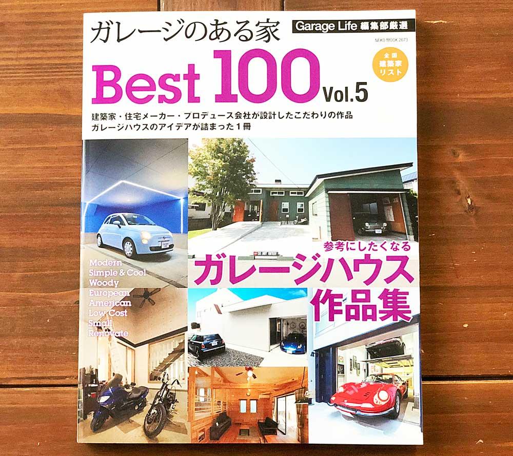 ガレージのある家 Best100 vol.5
