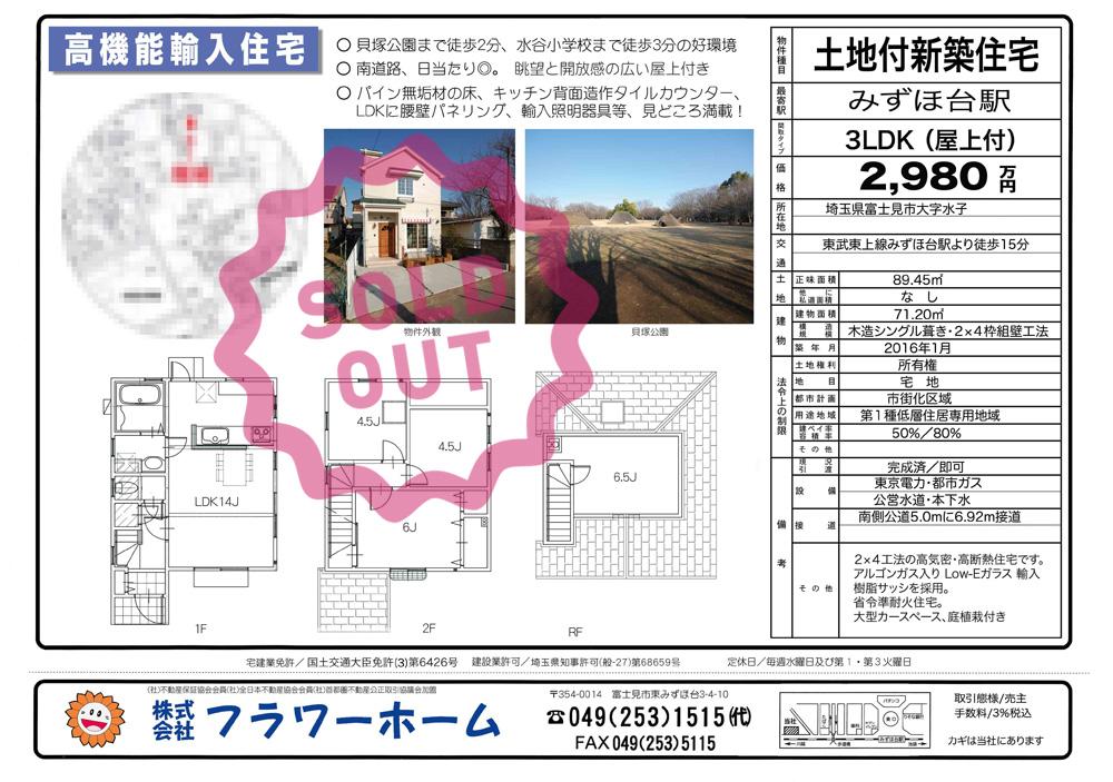 【2980万円 】富士見市水子 新築建売り住宅