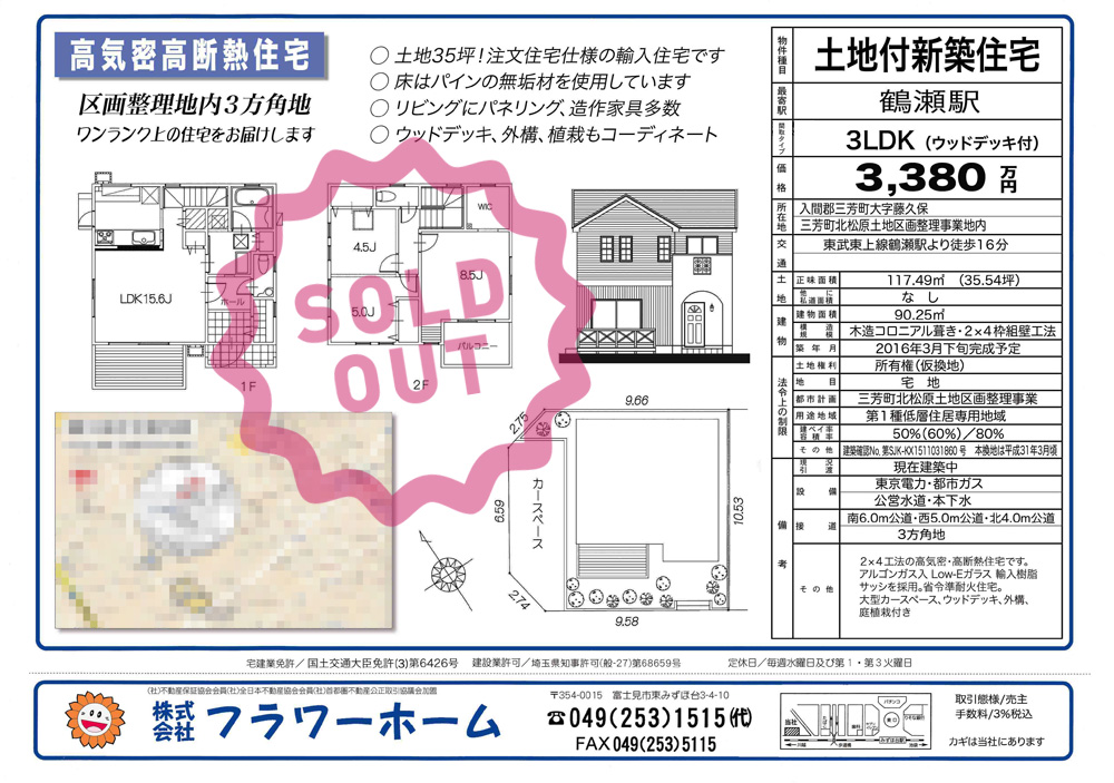 【3380万円 】入間郡三芳町 新築建売り住宅