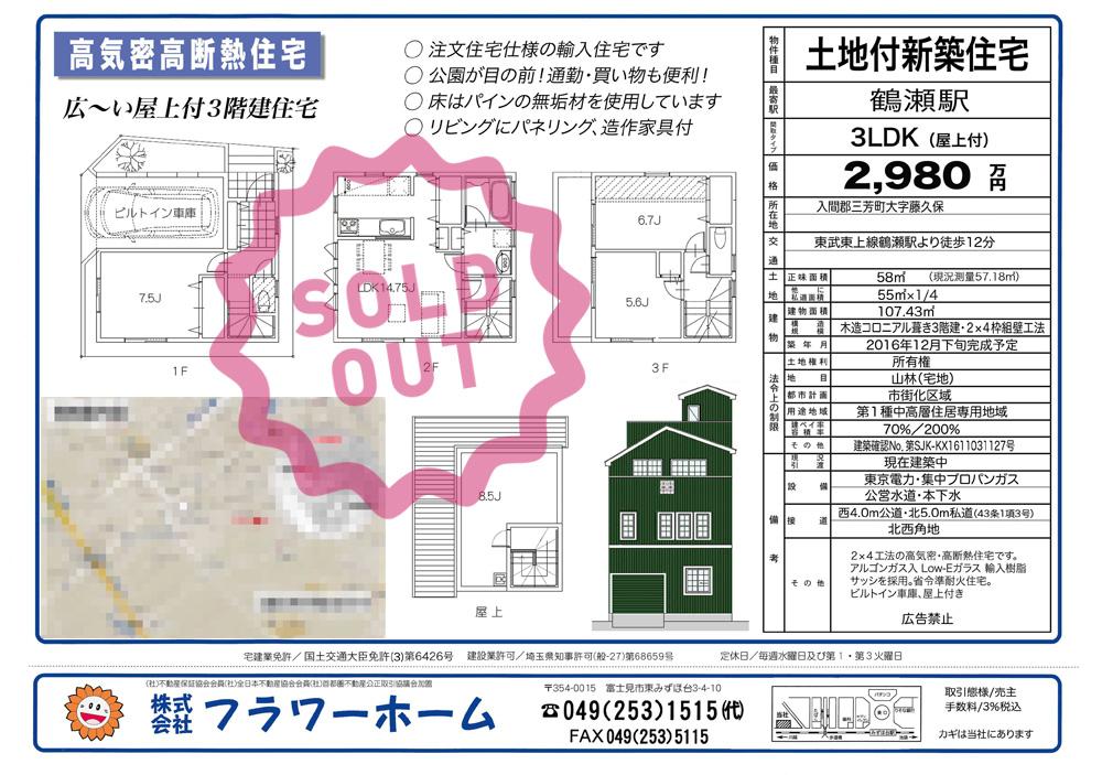 【2980万円 】入間郡三芳町 新築建売り住宅