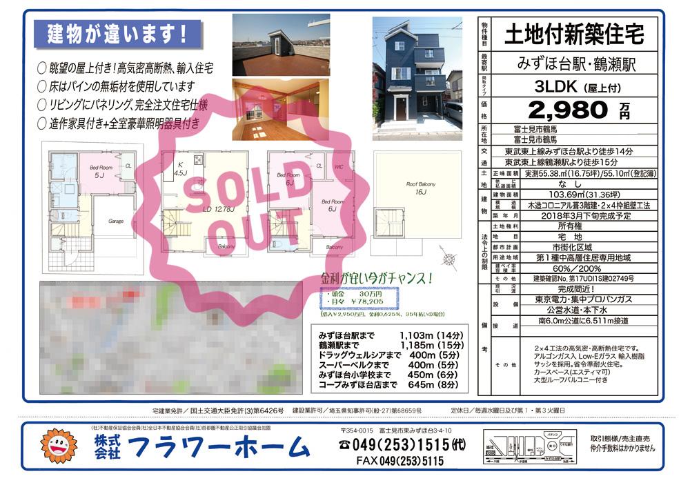 【2980万円 】富士見市鶴馬 新築建売り住宅