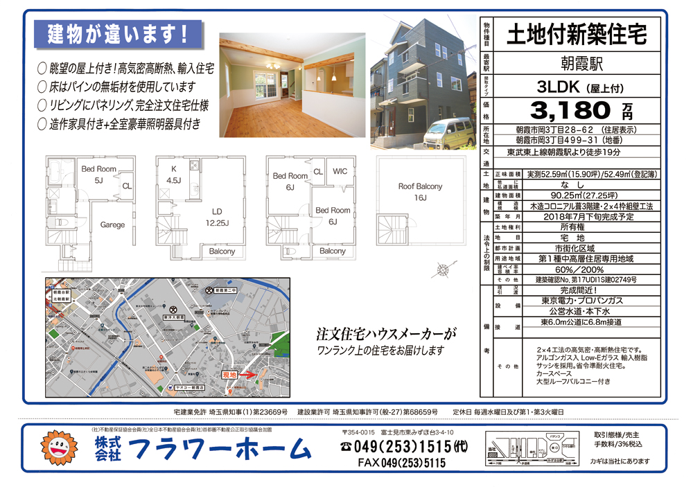 【 3180万円 】朝霞市岡 新築建売り住宅