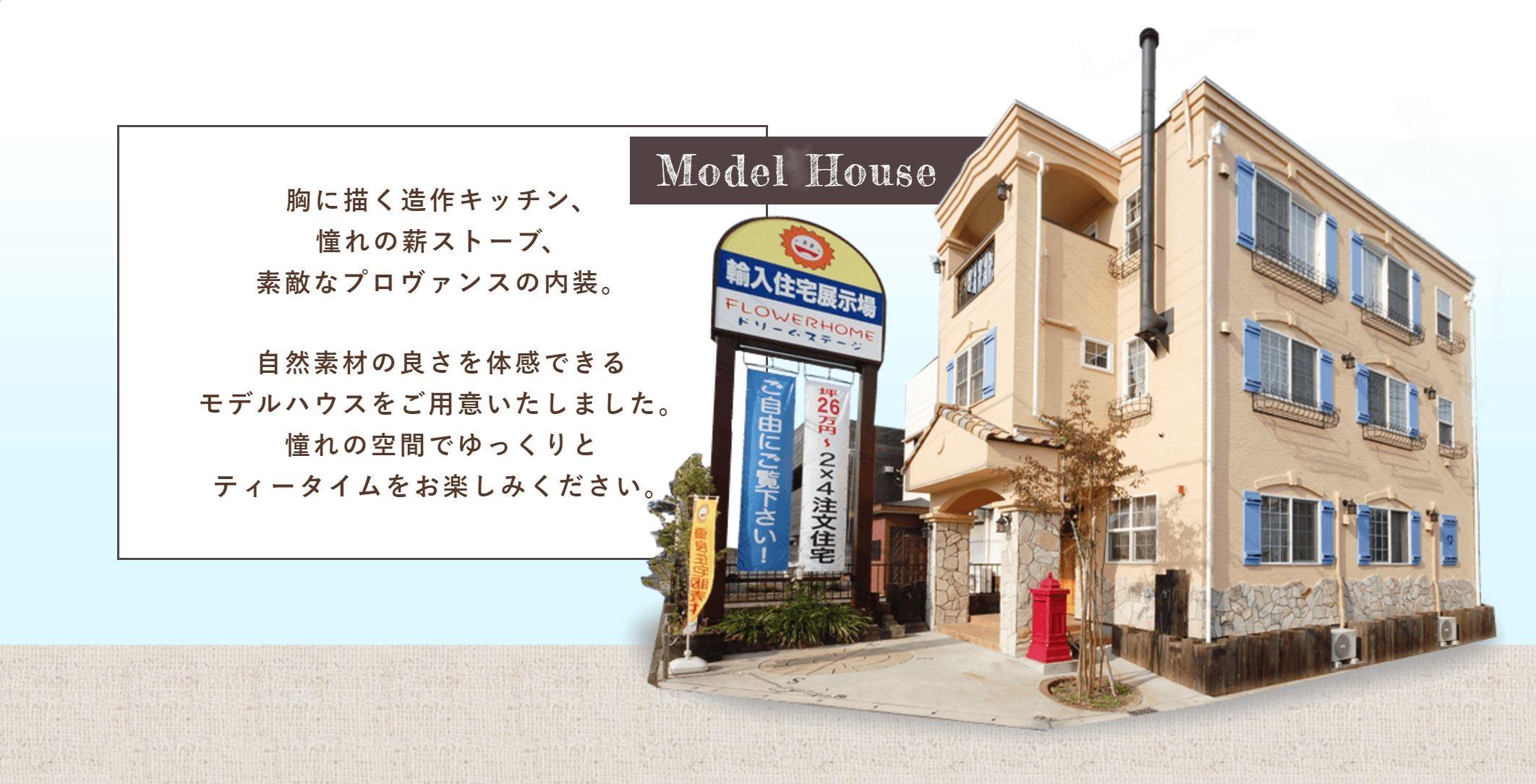 モデルハウスはいつでも見学できます