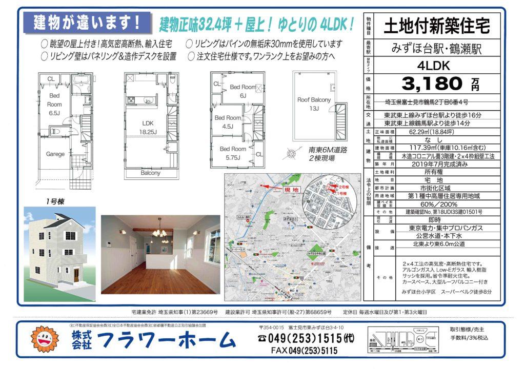 【3180万円 】富士見市鶴馬 新築建売り住宅 1号棟