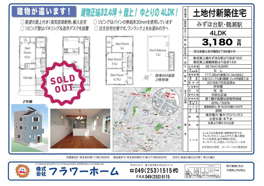 【3180万円 】富士見市鶴馬 新築建売り住宅 2号棟