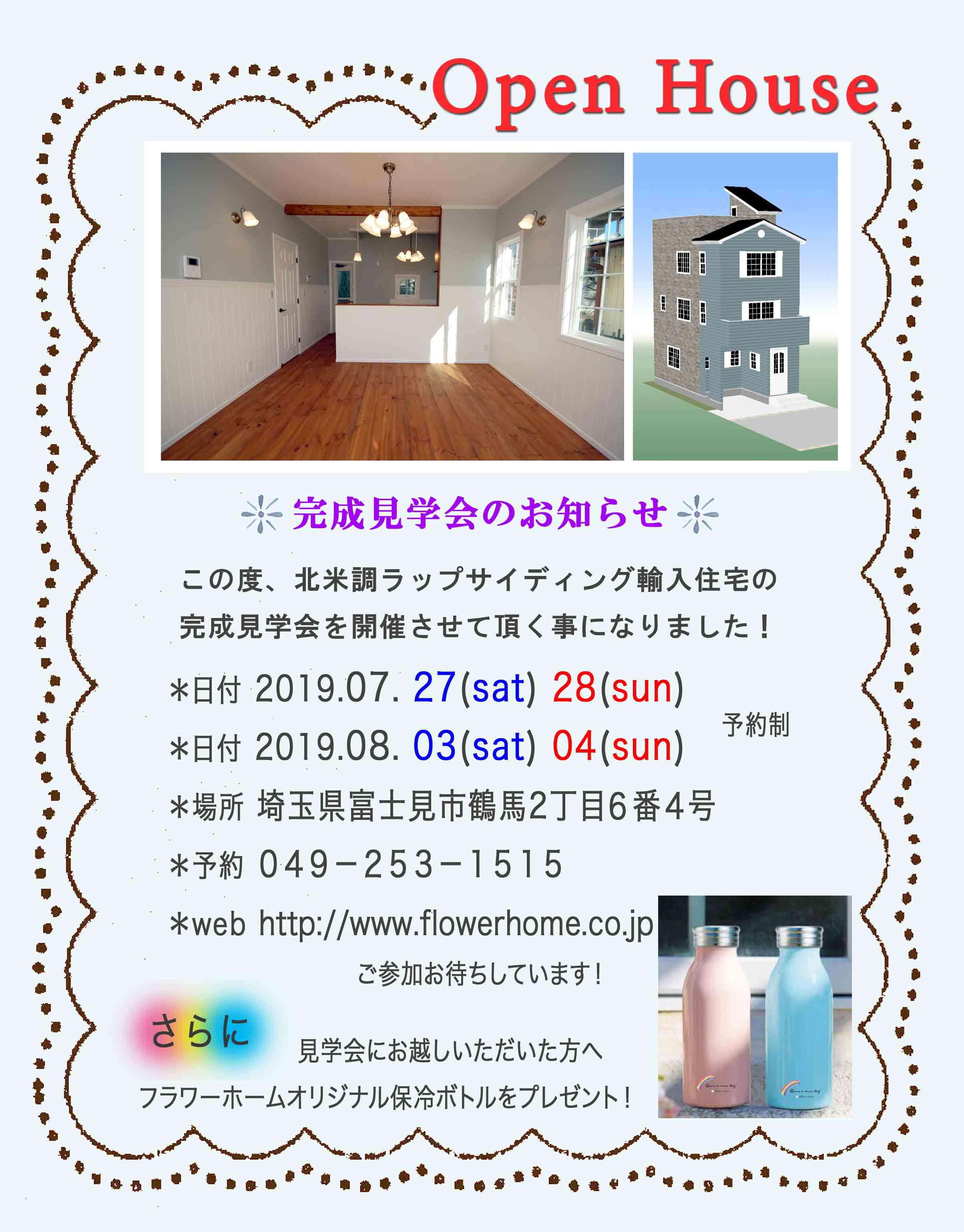 完成見学会兼販売会のお知らせ 埼玉県富士見市鶴馬