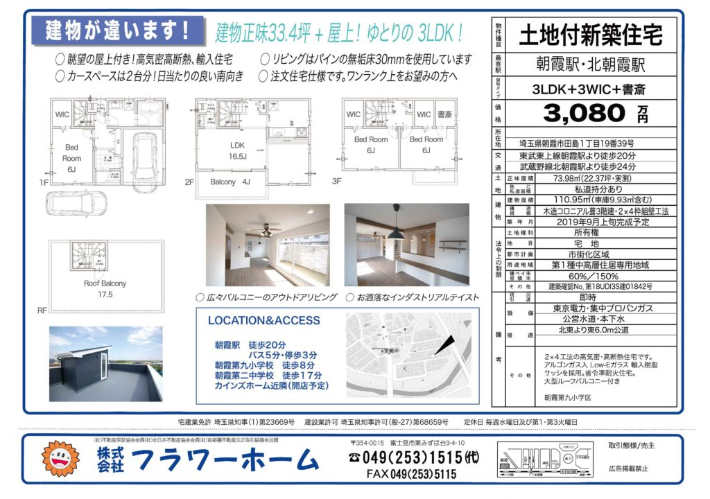 朝霞市田島1丁目 新築輸入住宅販売開始です