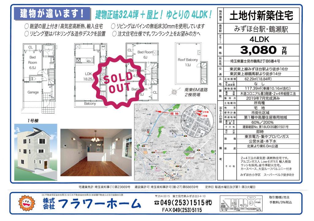 【3080万円 】富士見市鶴馬 新築建売り住宅 1号棟