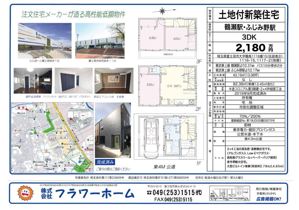 【2180万円 】富士見市大字鶴馬 新築建売住宅