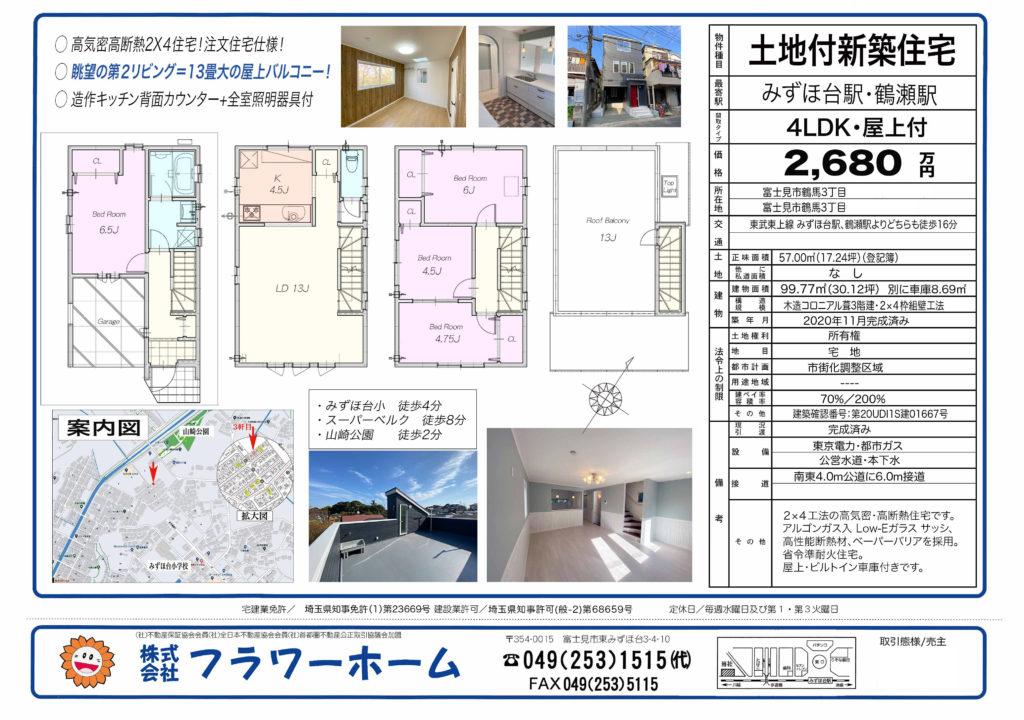 富士見市渡戸1丁目・富士見市鶴馬3丁目 新築建売住宅販売開始です