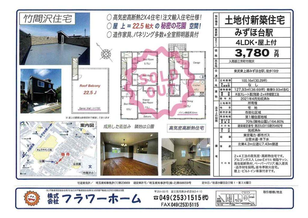 【3,780万円】入間郡三芳町竹間沢 新築建売住宅