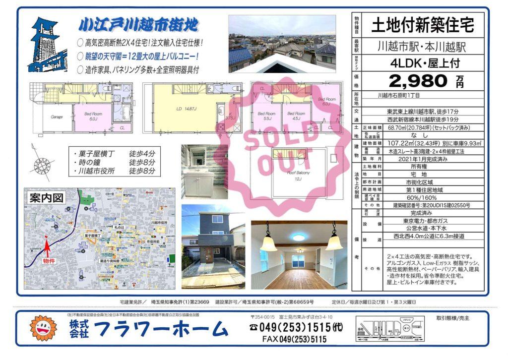 【2,980万円】川越市石原町 新築建売住宅